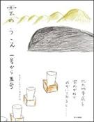 「雲のうえ」1号から5号まで、人気の高い「絶版」が合本される。
