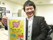 小倉で街コン「北九コン」-居酒屋など40店会場に1400人規模で開催へ