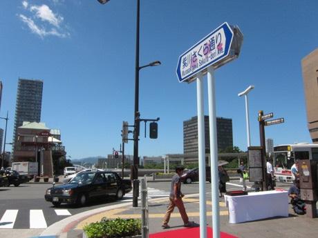 通りに名称をつけることは「国土交通省も全国的に奨励している」という