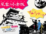 小倉で体感型アートイベント「風雲!小倉城」-城の使い方を「再構築」