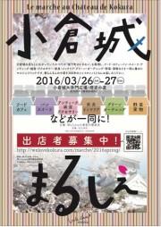 北九州で「小倉城まるしぇ」、3月開催へ 出店者募集始まる