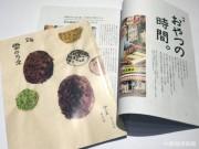 北九州市の無料情報誌「雲のうえ」発行 「おやつの時間」43店紹介