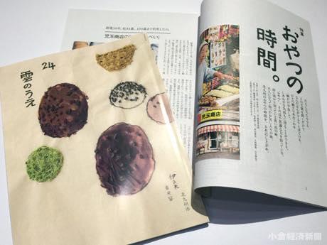 2月20日から配布が始まった「雲のうえ」24号