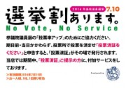 北九州市の飲食店15店が「選挙割」 参院選「投票率アップ」目指す
