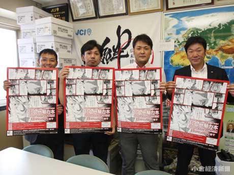「郷土愛醸成委員会」のメンバー
