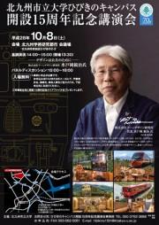 講演会に登壇するインダストリアルデザイナーの水戸岡鋭治さん