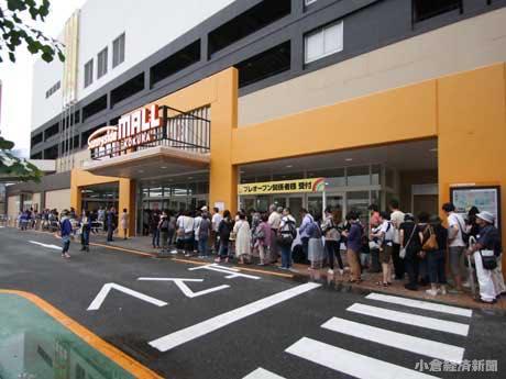 9月14日のプレオープンに並んだ来場客