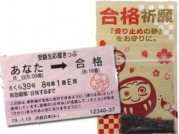 新幹線小倉駅で緊急ブレーキ用「滑り止め砂」無料配布 受験生応援で