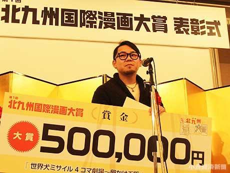 受賞の喜びを話す「犬ミサイル」さん。「リーガロイヤルホテル小倉」で行われた授賞式で。