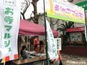 八幡の永明寺で「シャカフェス」 マルシェやライブで「お釈迦様の誕生日」祝う