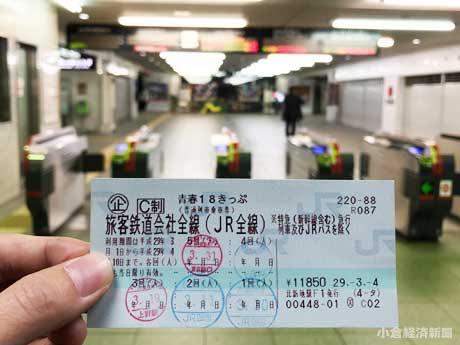 19時間9分かけて小倉駅に到着した