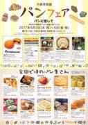 小倉・井筒屋で「パンフェア」 各地の「パン専門店30店」集まる