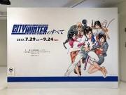 北九州漫画ミュージアムで「シティーハンター」展 原画やセル画180点