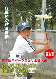 小倉で「スポーツ皿回し全国大会」 地元大道芸人が企画