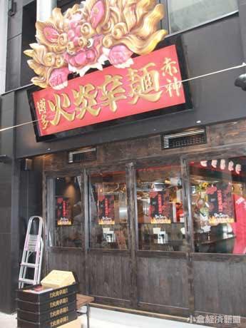 魚町2丁目の「鍛冶町筋」にオープンした「火炎辛麺 赤神」