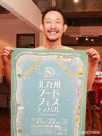 ポスターを手にする生駒さん