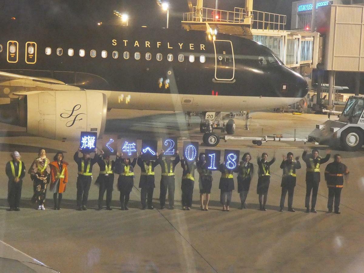 スターフライヤー「初日の出」フライト 「100倍の難関」くぐり抜けた35組搭乗