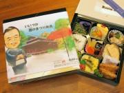 小倉の仕出し業者が「飯塚市PR」弁当 パッケージには麻生副総理