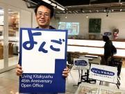 北九州のフリーペーパー「リビング北九州」、商店街にサテライト編集室