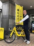 北九州でシェアサイクル「ofo」 地元NPOと中国大手が業務提携