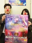 北九州に14年ぶり「ポップサーカス」 海外パフォーマー40人が肉体技披露