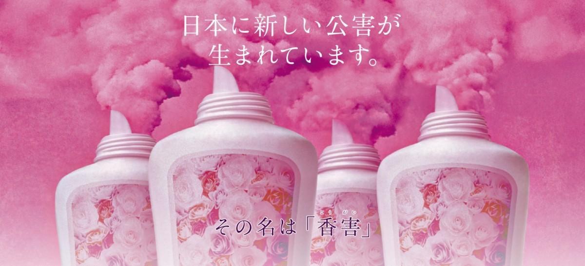 北九州のせっけん会社「アンチ香害」広告 人工的な香りで体調不良6割超」