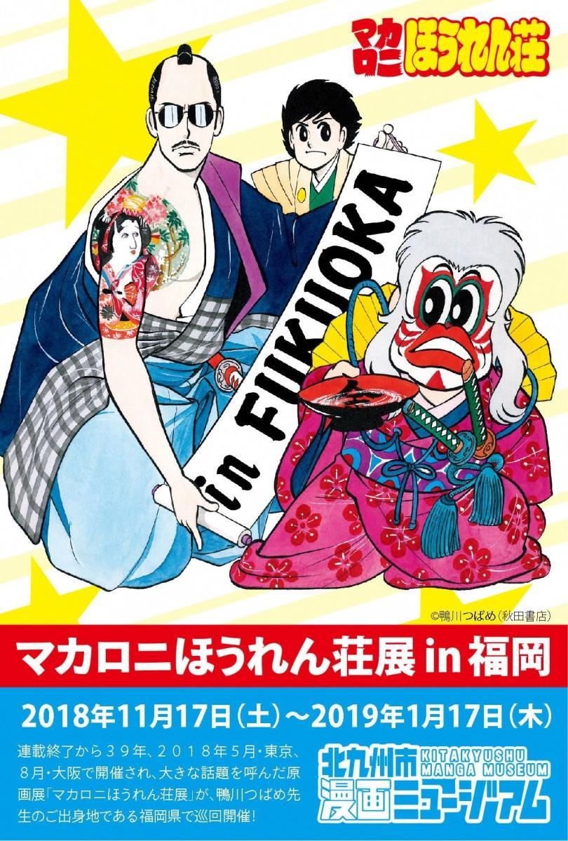 「マカロニほうれん荘」メーンビジュアル(c)鴨川つばめ(秋田書店)