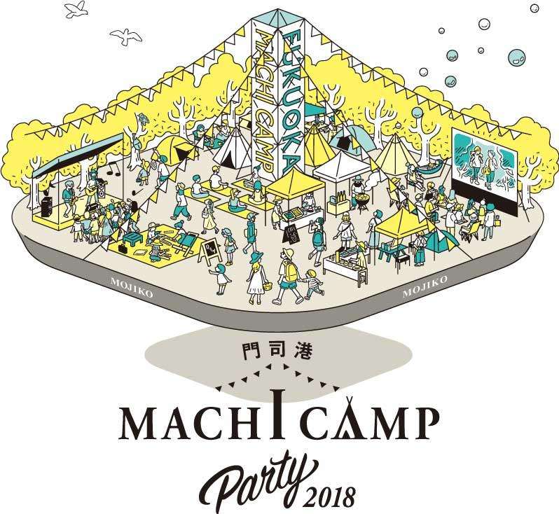「MACHI CAMP PARTY 2018」イメージ