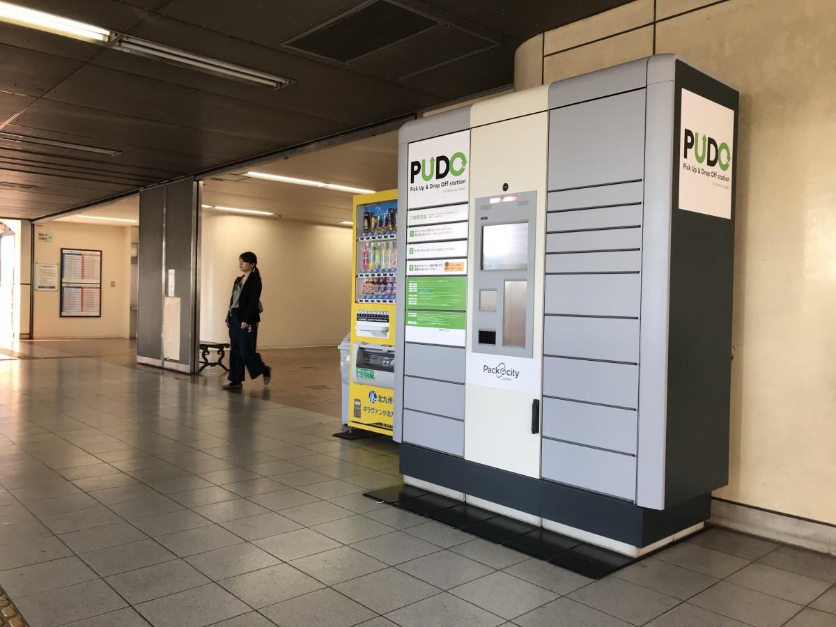 香春口三萩野駅にある「PUDOステーション」