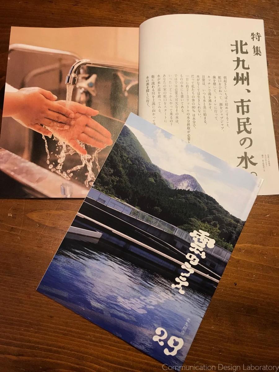 「北九州、市民の水」特集