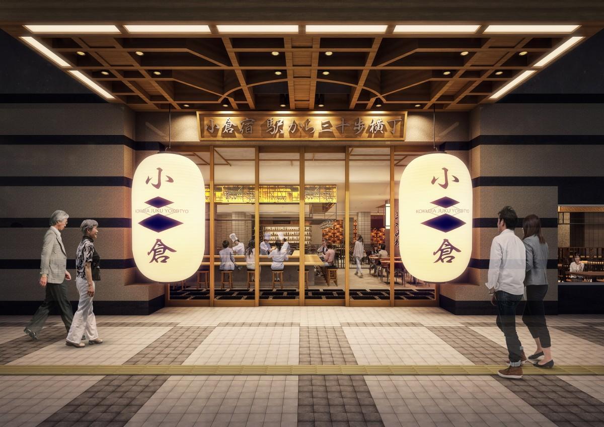「小倉宿 駅から三十歩横丁」イメージ