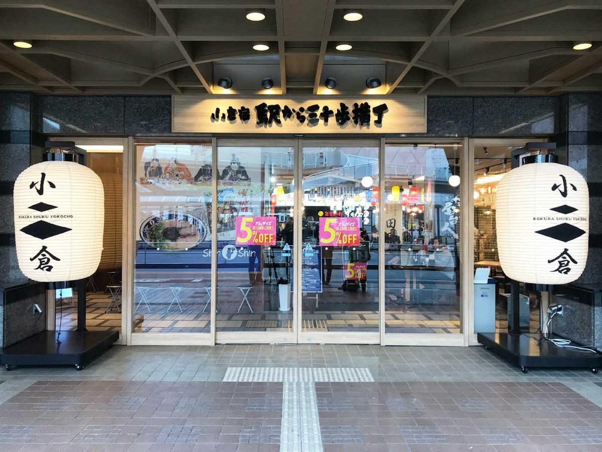 毎日約2500人来店する「小倉宿 駅から三十歩横丁」