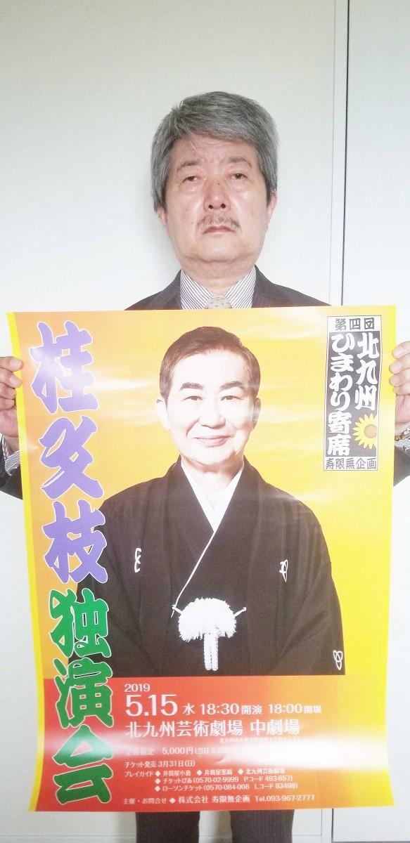 原田康さん