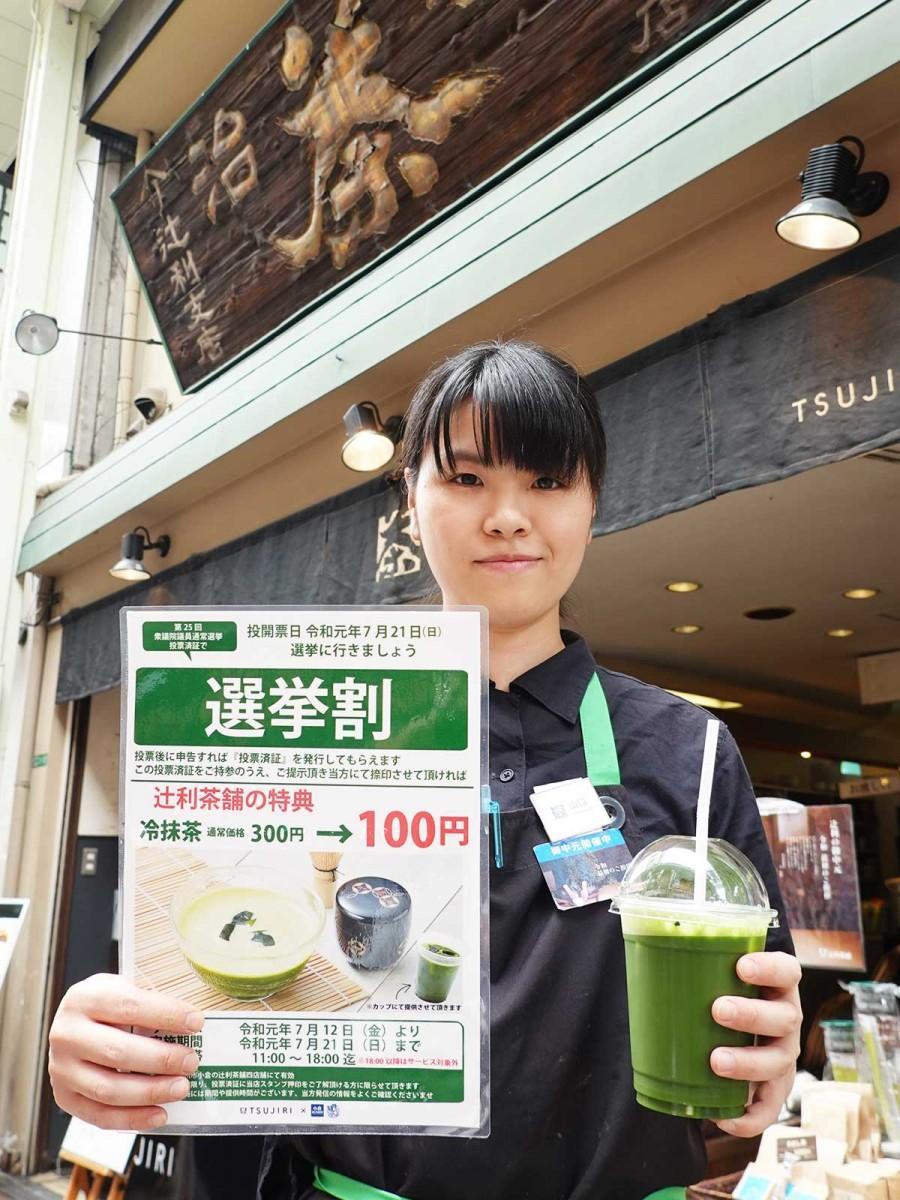 「辻利茶舗」は通常料金300円の抹茶を100円で提供する