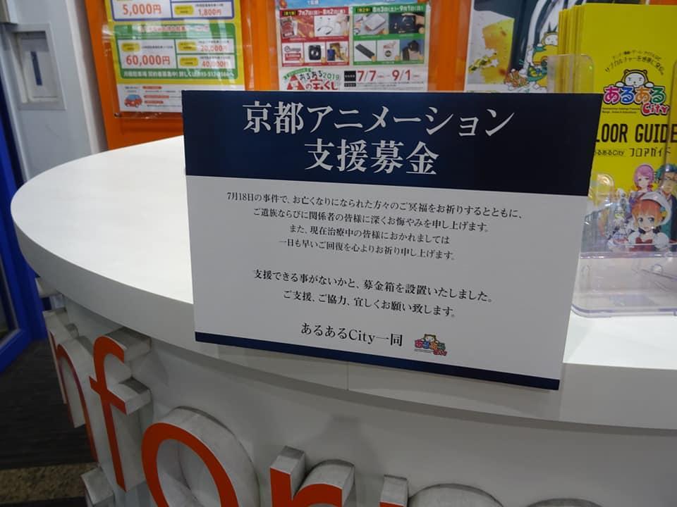 「京都アニメーション支援募金箱」(提供写真)