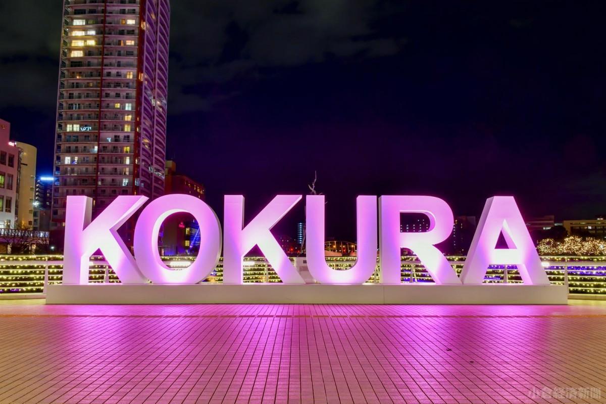 鴎外橋上のKOKURAサインモニュメント(昨年の模様)