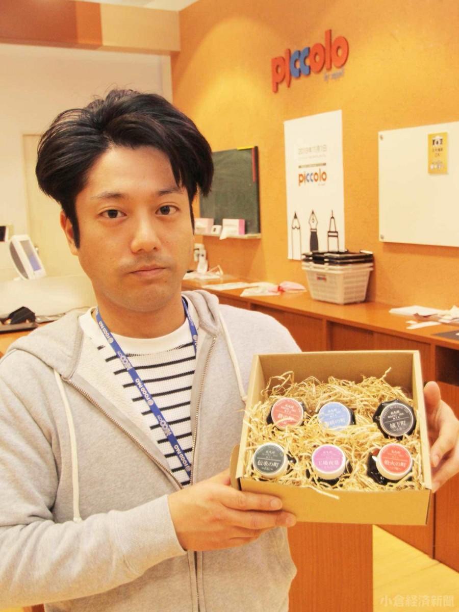 オリジナルインク「北九州のMACHI IROめぐり」をすすめる店長山本信介さん