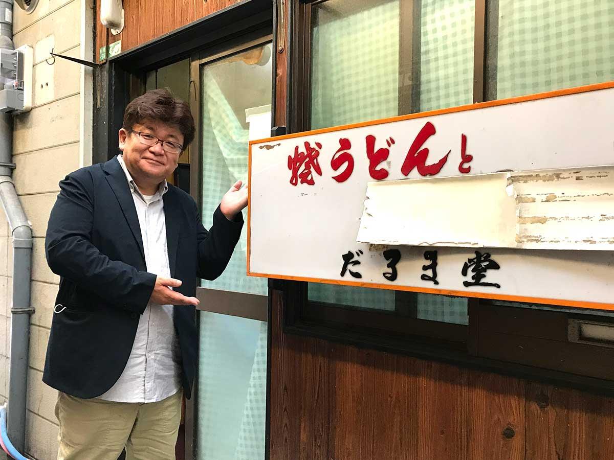 「鳥町食道街」の「だるま堂」(工事中)と竹中康二さん