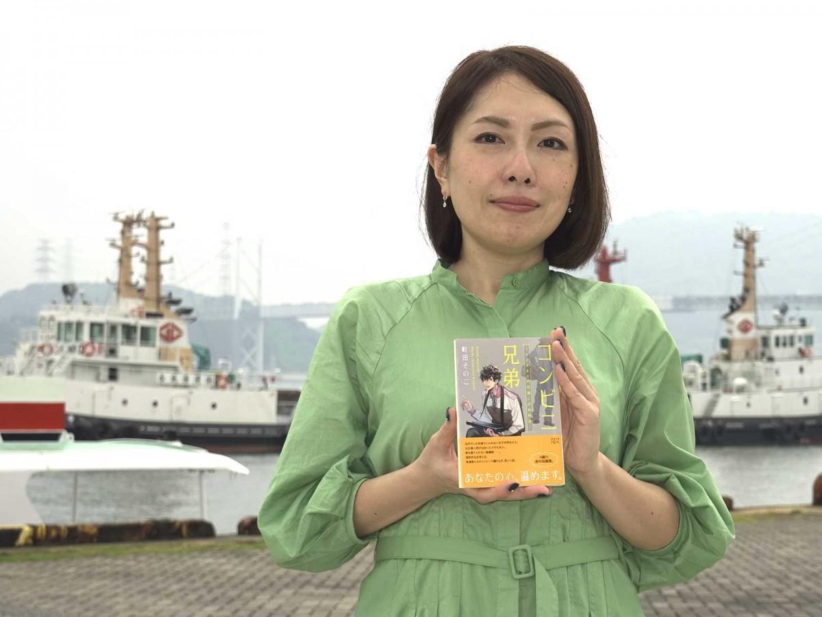 町田そのこさん。関門海峡をバックに