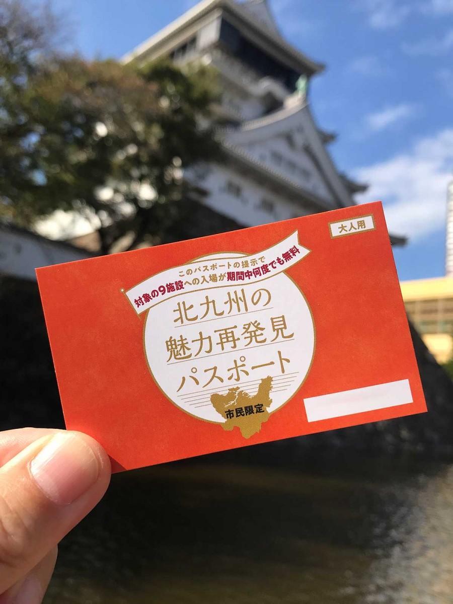 北九州市の9施設「魅力再発見パスポート」 期間中何度でも「利用可 ...