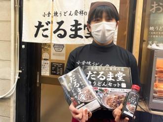 小倉 経済 新聞