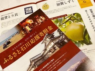 石川県の「ふるさと納税」返礼品リニューアル 高額寄付には山中漆器
