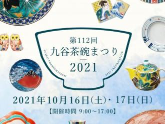 「九谷茶碗まつり」約2年半ぶりに開催 星のカービィ絵付け体験もスタート
