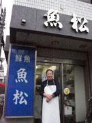 木場の鮮魚店「魚松」が閉店 1世紀の歴史に幕