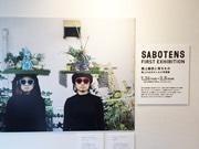 清澄白河で「路上園芸と落とし物」写真展 街中の「はみ出し者」切り取る