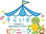 アトレ亀戸店の屋上でピクニック・イベント 「パンマルシェ」も