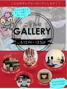 江東で「ことみせギャラリー」 サイト掲載店が出店、店の魅力アピール