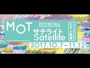 東京都現代美術館「MOTサテライト」、今秋も開催へ 区外会場も