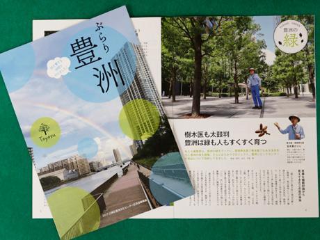 豊洲文化センター、区民と協働のミニコミ誌「ぶらり豊洲」発行