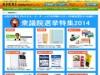 アスクル特需に沸く―冬の選挙で「カイロ」「スタジャン」売り上げ増